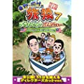 東野・岡村の旅猿7 プライベートでごめんなさい・・・ マレーシアでオランウータンを撮ろう!の旅 ワクワク編 プレミアム完全版 [DVD]