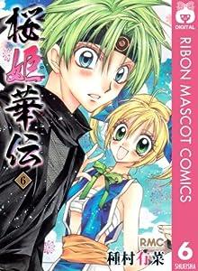 桜姫華伝 6 (りぼんマスコットコミックスDIGITAL)
