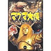 マグマ大使 第一巻 [DVD]