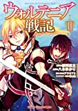 ウォルテニア戦記2 (ホビージャパンコミックス)