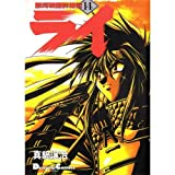 銀河戦国群雄伝ライ (14) (Dengeki comics EX)