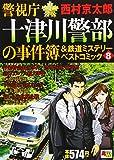 警視庁十津川警部の事件簿&鉄道ミステリーベストコミック(8)(AKITA TOP COMICS WIDE)