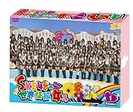 SKE48の世界征服女子 初回限定豪華版 DVD-BOX Season1
