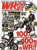 WR250R/X マスターズブック Vol.4
