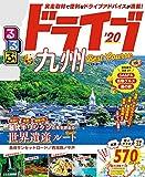 るるぶドライブ九州ベストコース'20 (るるぶ情報版(ドライブ))