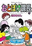 おとぼけ課長 3巻 (まんがタイムコミックス)