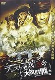 ブレスト要塞大攻防戦 [DVD]