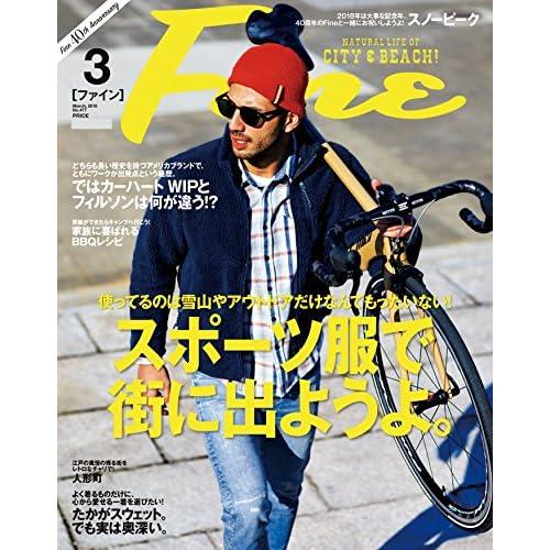 Fine (ファイン) 2018年 03月号 [雑誌]