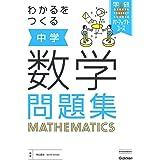 わかるをつくる 中学数学問題集 (パーフェクトコース問題集)