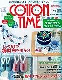 COTTON TIME (コットン タイム) 2010年 01月号 [雑誌] 画像