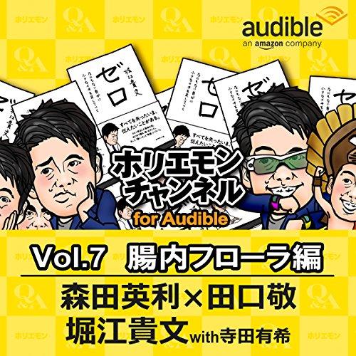 [画像:ホリエモンチャンネル for Audible-腸内フローラ編-]