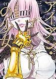 アイアン・ゴーストの少女 1 (ビームコミックス)