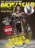 BiCYCLE CLUB (バイシクルクラブ) 2018年8月号 No.400[雑誌]