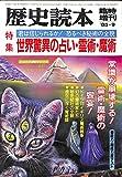 歴史読本 臨時増刊 1985年9月号