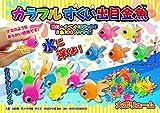 出目金魚すくい 100個セット(すくい人形) 画像