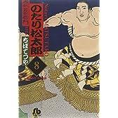 のたり松太郎 (8) (小学館文庫)