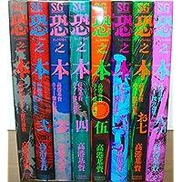 恐之本 コミック 1-8巻セット (YKコミックス)