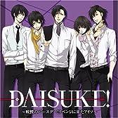 ドラマCD DAISUKE!~戦慄のバースデー!リベンジに来たアイツ~