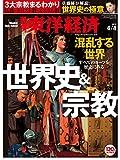 週刊東洋経済 2015年4/4号 [雑誌]
