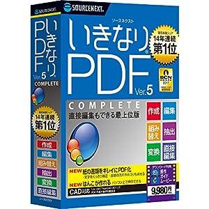 いきなりPDF Ver.5 COMPLETE ...の関連商品2