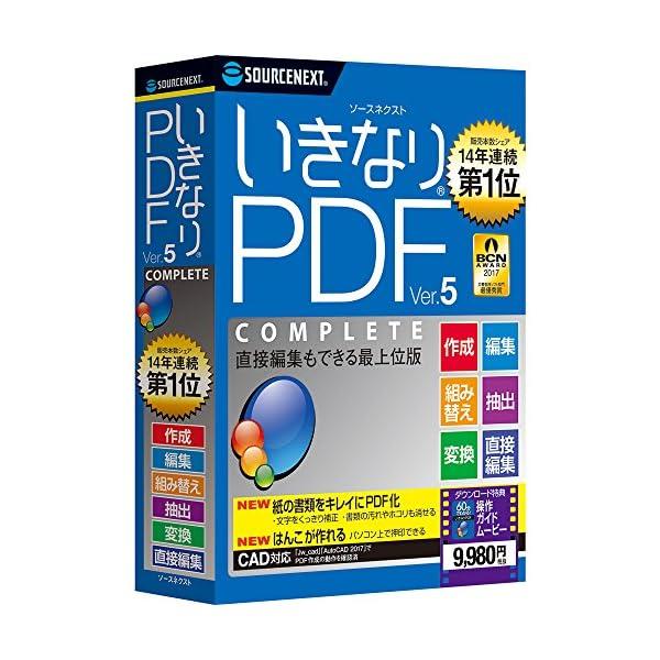 いきなりPDF Ver.5 COMPLETE (...の商品画像