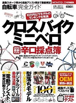 [晋遊舎]の自転車完全ガイド―自転車辛口採点簿― (100%ムックシリーズ)