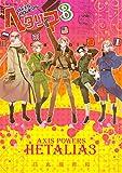 ヘタリア 3 Axis Powers (バーズ エクストラ)