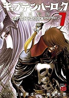 キャプテンハーロック -次元航海- 第01-07巻 [Captain Harlock – Jigen Koukai vol 01-07]