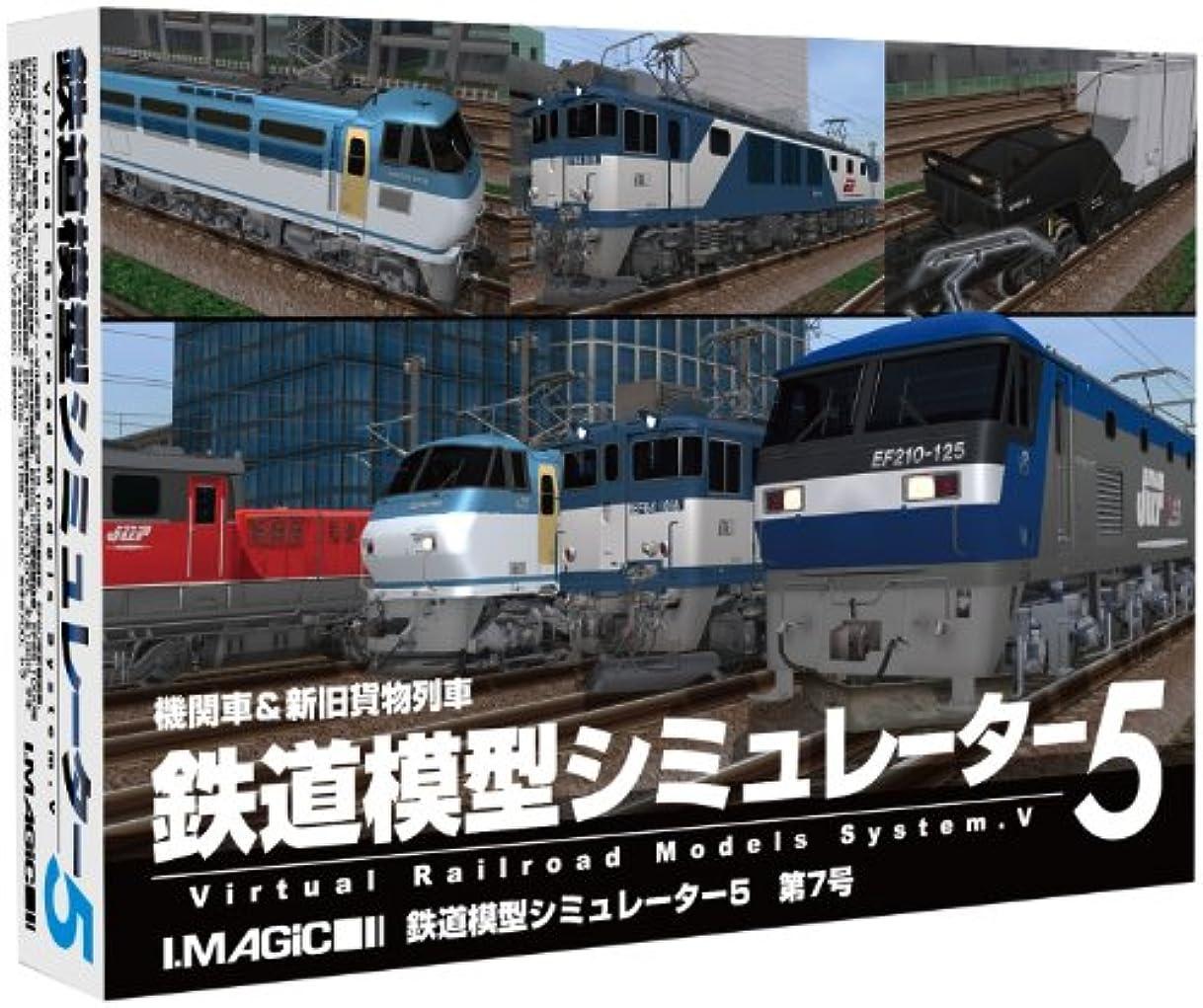 力学チップ信念鉄道模型シミュレーター5 第7号
