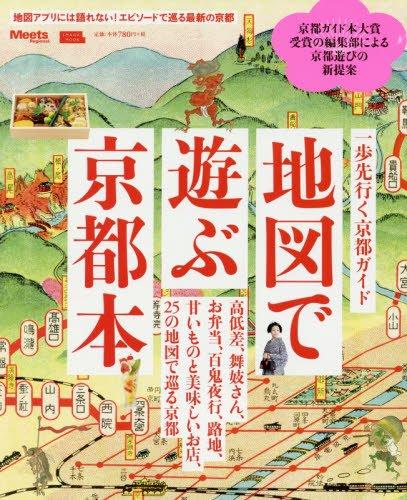地図で遊ぶ京都本 (えるまがMOOK)