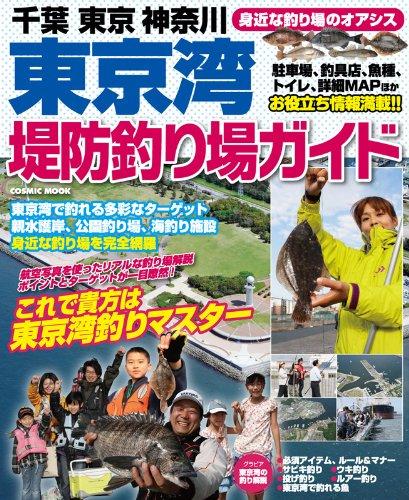 東京湾堤防釣り場ガイド―親水護岸、公園釣り場、海釣り施設身近な釣り場を完全 (COSMIC MOOK)