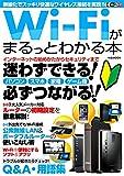 WiFiがまるっとわかる本