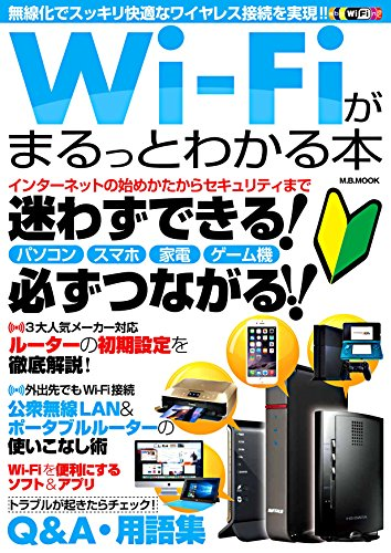 Wi-Fiがまるっとわかる本