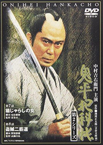 鬼平犯科帳 第2シリーズ《第7・8話》 [DVD]