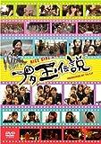 NICE GIRL ムービー!~ブタ玉伝説~[DVD]