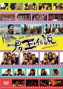 NICE GIRL ムービー!~ブタ玉伝説~ [DVD]