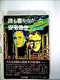 誰も書かなかった安宅処分 (1978年) (Sankei drama books)