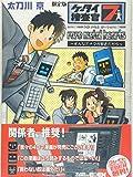 ケータイ捜査官7~rare metal hearts~そんなアナタが好きだから初回限定版(DVD付) (エデンコミックス)