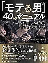 モテる男40のマニュアル 心理学シリーズ (SMART BOOK)