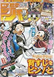 週刊少年ジャンプ 2016年4月25日号No19
