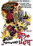 怒りの山河[DVD]