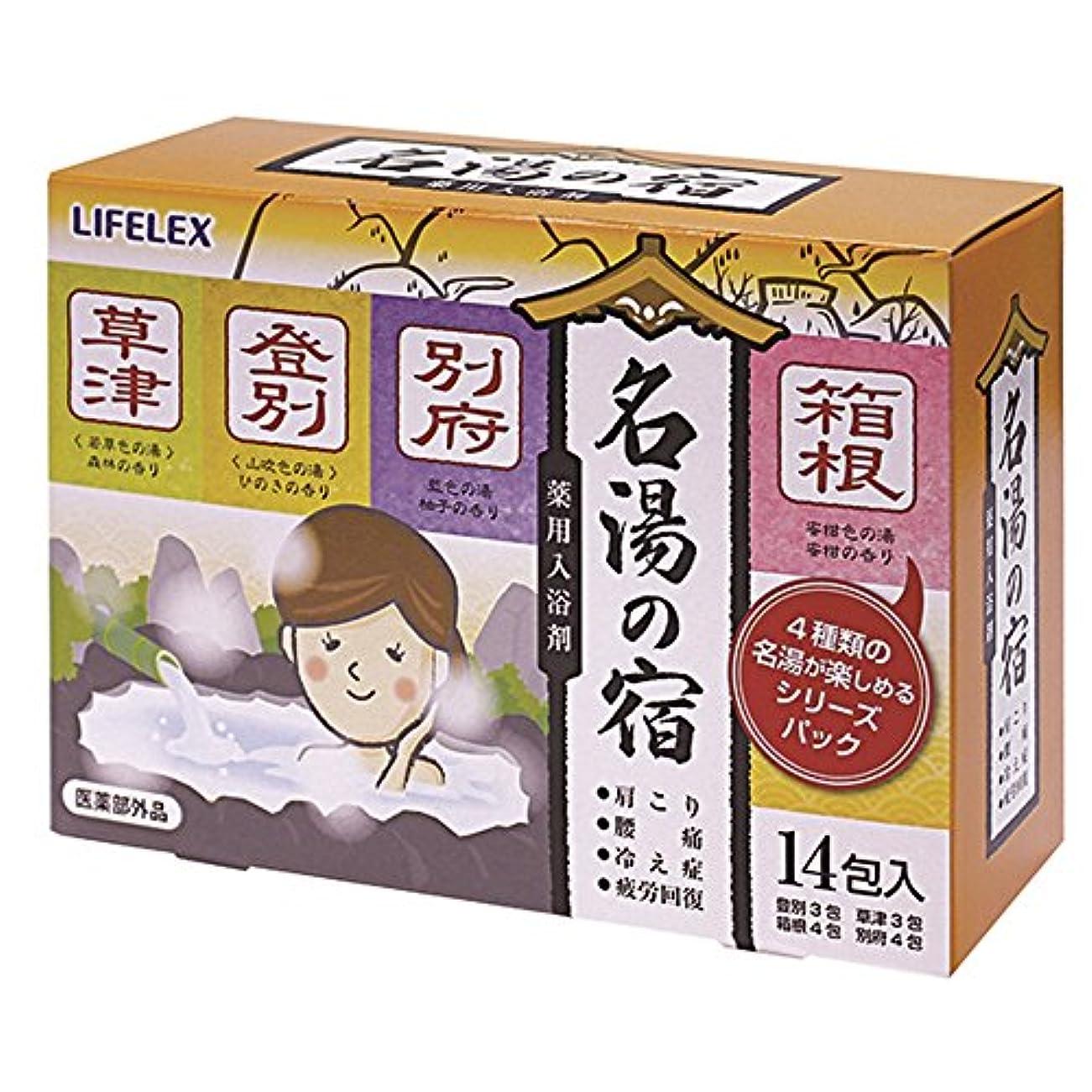 ピストン目覚める忘れるコーナン オリジナル LIFELEX 名湯の宿 薬用入浴剤 14包入