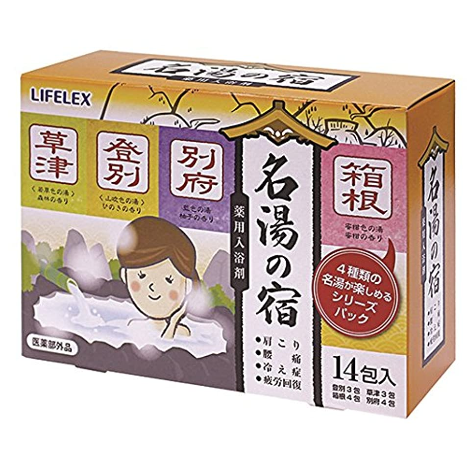 無限大落ちた引き付けるコーナン オリジナル LIFELEX 名湯の宿 薬用入浴剤 14包入