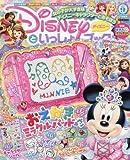 ディズニーといっしょブック 2017年 09 月号 [雑誌]