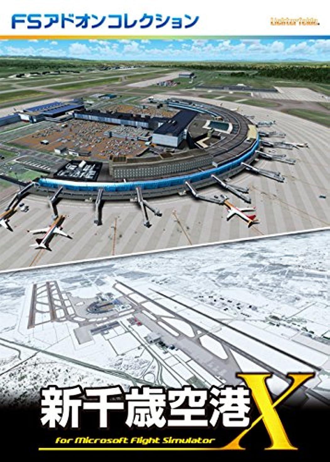 旅茎複雑なFSアドオンコレクション新千歳空港 [ダウンロード]