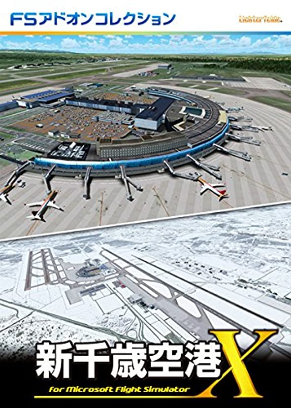 業界宗教的な糞テクノブレイン FSアドオンコレクション 新千歳空港
