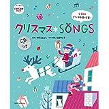 クリスマスSONGS CDつき (教育技術新幼児と保育MOOK)