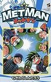 野球の星 メットマン 4 (てんとう虫コロコロコミックス)