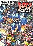新装版 ロックマンギガミックス 01