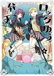 弁天ロックゆう。(3) (角川コミックス・エース)